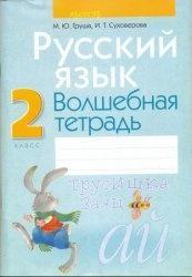 Русский язык, 2 класс, Волшебная тетрадь, Груша М.Ю., 2009