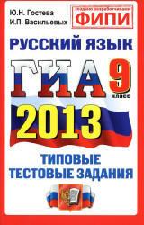 ГИА 2013, Русский язык, 9 класс, Типовые тестовые задания, Гостева, Васильевых