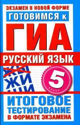 Готовимся к ГИА, Русский язык, 5 класс, Итоговое тестирование в формате экзамена, Бутыгина Н.В., 2012