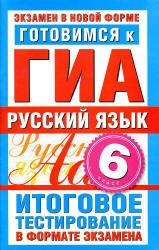 Готовимся к ГИА, Русский язык, 6 класс, Итоговое тестирование в формате экзамена, Бутыгина Н.В., 2012