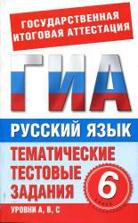 Русский язык, 6 класс, Тематические тестовые задания для подготовки к ГИА, Бутыгина Н.В., 2012