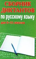 Сборник диктантов по русскому языку, 5-11 класс, Филипченко М.П., 2010