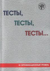 Русский язык, Тесты, тесты, тесты, 3 сертификационный уровень, Капитонова Т.И., Баранова И.И., 2011