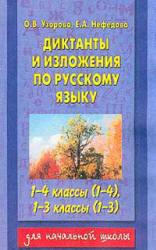 Диктанты и изложения по русскому языку, 1-4 класс, 1-3 класс, Узорова О.В., Нефёдова Е.А., 2006