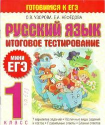 Русский язык, 1 класс, Итоговое тестирование, Узорова О.В., Нефёдова Е.А., 2010