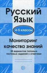 Русский язык, 4-5 класс, Мониторинг качества знаний, 30 вариантов типовых тестовых заданий с ответами, Малюшкин А.Б., Рогачёва Е.Ю., 2014