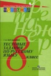 Русский язык, 8 класс, Тестовые задания, Богданова Г.А., 2012