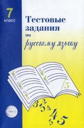 Тестовые задания по русскому языку, 7 класс, Малюшкин А.Б., Иконницкая Л.Н., 2011