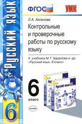 Русский язык, 6 класс, Контрольные и проверочные работы, Аксенова Л.А., 2014