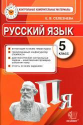 Русский язык, 5 класс, Контрольные измерительные материалы, Селезнева Е.В., 2014