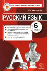 Русский язык, 6 класс, Контрольные измерительные материалы, Аксенова Л.А., 2014