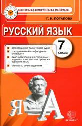 Русский язык, 7 класс, Контрольные измерительные материалы, Потапова Г.Н., 2014