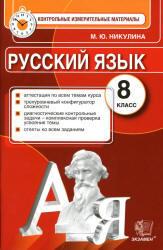 Русский язык, 8 класс, Контрольные измерительные материалы, Никулина М.Ю., 2014