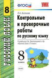 Русский язык, 8 класс, Контрольные и проверочные работы, Аксенова Л.А., 2014