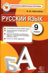 Русский язык, 9 класс, Контрольные измерительные материалы, Никулина М.Ю., 2014