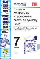 Контрольные и проверочные работы по русскому языку, 7 класс, Аксенова Л.А., 2014