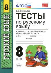 Тесты по русскому языку, 8 класс, Селезнёва Е.В., 2013