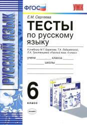 Тесты по русскому языку, 6 класс, Сергеева Е.М., 2014