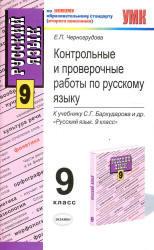 Контрольные и проверочные работы по русскому языку, 9 класс, Черногрудова Е.П., 2011
