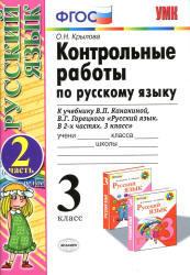 Контрольные работы по русскому языку, 3 класс, Часть 2, Крылова О.Н., 2014