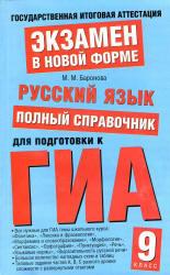 Русский язык, 9 класс, Полный справочник для подготовки к ГИА, Баронова М.М., 2013