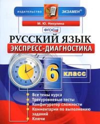 Русский язык, 6 класс, Экспресс-диагностика, Никулина М.Ю., 2014