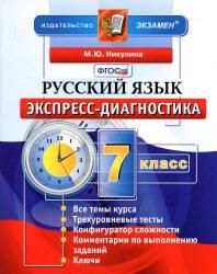 Русский язык, 7 класс, Экспресс-диагностика, Никулина М.Ю., 2014