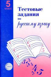 Тестовые задания по русскому языку, 5 класс, Малюшкин А.Б., 2014