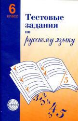 Тестовые задания по русскому языку, 6 класс, Малюшкин А.Б., 2014