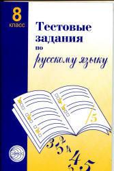 Тестовые задания по русскому языку, 8 класс, Малюшкин А.Б., 2014