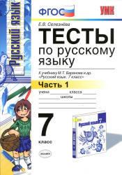 Тесты по русскому языку, 7 класс, Часть 1, Селезнёва Е.В., 2014