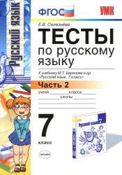 Тесты по русскому языку, 7 класс, Часть 2, Селезнёва Е.В., 2014