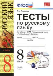 Тесты по русскому языку, 8 класс, Груздева Е.Н., 2013