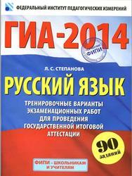 ГИА 2014, Русский язык, 9 класс, Тренировочные варианты, Степанова Л.С., 2014