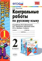 Контрольные работы по русскому языку, 2 класс, Часть 1, Крылова О.Н., 2014