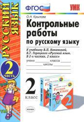 Контрольные работы по русскому языку, 2 класс, Часть 2, Крылова О.Н., 2014