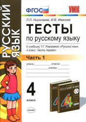 Тесты по русскому языку, 4 класс, Часть 1, Николаева Л.П., Иванова И.В., 2014