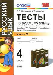Тесты по русскому языку, 4 класс, Часть 2, Николаева Л.П., Иванова И.В., 2014