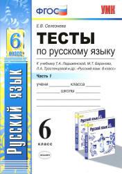 Тесты по русскому язык, 6 класс, Часть 1, Селезнева Е.В., 2014