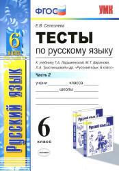 Тесты по русскому язык, 6 класс, Часть 2, Селезнева Е.В., 2014