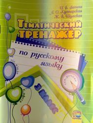 Тематический тренажёр по русскому языку, 3 класс, Латош И.Б., Кустарская А.О., Шумская Ж.В., 2013