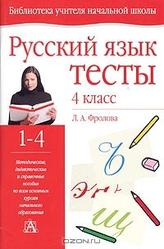 Русский язык, 4 класс, Тесты, Фролова Л.A., 2010