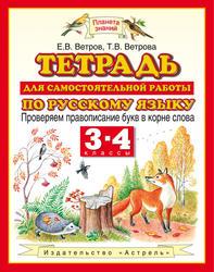 Тетрадь для самостоятельной работы по русскому языку, 3-4 класс, Ветров Е.В., Ветрова Т.В., 2013