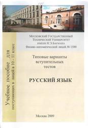 Русский язык, 10-11 класс, Типовые варианты вступительных тестов, Вишнякова О.В., 2009