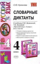 Русский язык, Словарные диктанты, 4 класс, Часть 1, Кремнева С.Ю., 2008