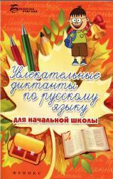 Увлекательные диктанты по русскому языку для начальной школы, 1-4 класс, Винокурова И., Наумова С., 2014