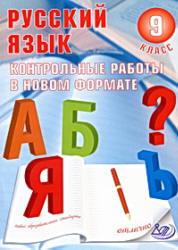Русский язык, 9 класс, Контрольные работы в новом формате, Васильевых И.П., Гостева Ю.Н., 2013