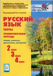 Русский язык, Тесты, 2-4 класс, Тренировочная тетрадь, Сенина Н.А., 2012