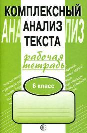 Комплексный анализ текста, Рабочая тетрадь, 6 класс, Малюшкин А.Б., 2014