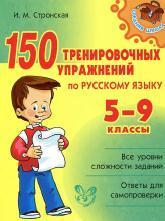 150 тренировочных упражнений по русскому языку, 5-9 классы, Стронская И.М., 2012